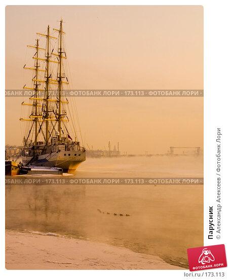 Купить «Парусник», эксклюзивное фото № 173113, снято 10 марта 2006 г. (c) Александр Алексеев / Фотобанк Лори