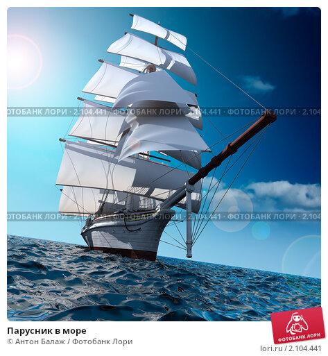 Купить «Парусник в море», иллюстрация № 2104441 (c) Антон Балаж / Фотобанк Лори