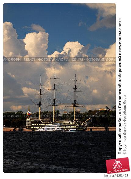 Парусный корабль на Петровской набережной в вечернем свете, фото № 125473, снято 31 июля 2007 г. (c) Крупнов Денис / Фотобанк Лори