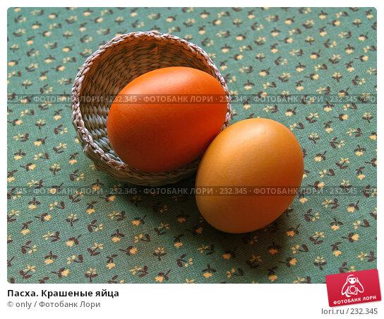 Купить «Пасха. Крашеные яйца», фото № 232345, снято 25 января 2007 г. (c) only / Фотобанк Лори
