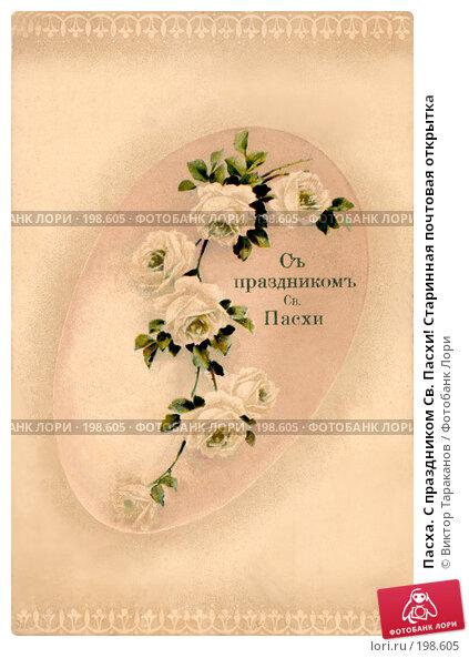 Пасха. С праздником Св. Пасхи! Старинная почтовая открытка, фото № 198605, снято 29 мая 2017 г. (c) Виктор Тараканов / Фотобанк Лори