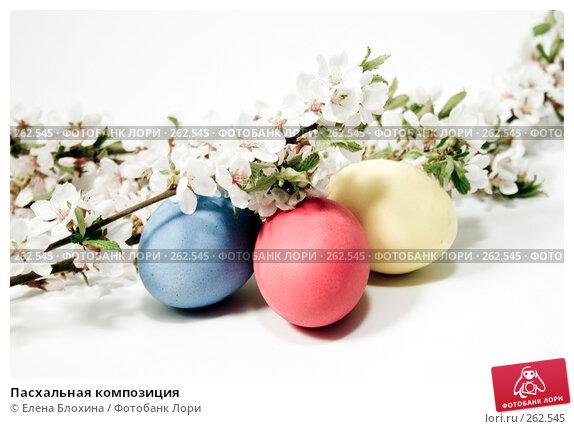Пасхальная композиция, фото № 262545, снято 25 апреля 2008 г. (c) Елена Блохина / Фотобанк Лори