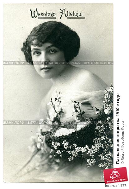 Купить «Пасхальная открытка 1910-е годы», фото № 1677, снято 25 апреля 2018 г. (c) Retro / Фотобанк Лори
