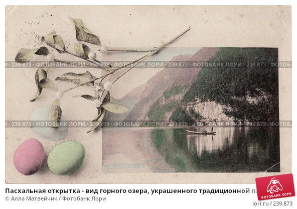 Пасхальная открытка - вид горного озера, украшенного традиционной пасхальной атрибутикой, фото № 239873, снято 25 мая 2017 г. (c) Алла Матвейчик / Фотобанк Лори