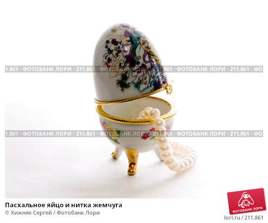 Пасхальное яйцо и нитка жемчуга, фото № 211861, снято 1 марта 2008 г. (c) Хижняк Сергей / Фотобанк Лори