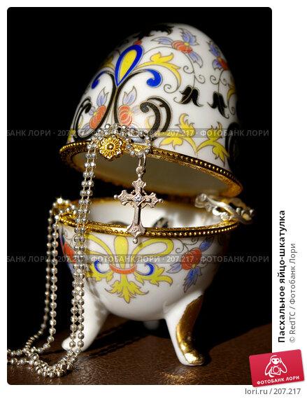 Пасхальное яйцо-шкатулка, фото № 207217, снято 20 февраля 2008 г. (c) RedTC / Фотобанк Лори
