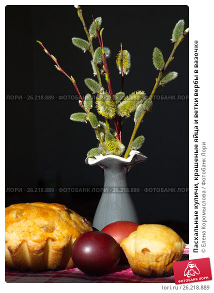 Купить «Пасхальные куличи, крашеные яйца и ветки вербы в вазочке», эксклюзивное фото № 26218889, снято 18 апреля 2017 г. (c) Елена Коромыслова / Фотобанк Лори