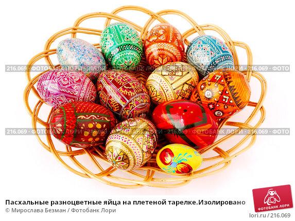 Пасхальные разноцветные яйца на плетеной тарелке.Изолировано, фото № 216069, снято 28 февраля 2008 г. (c) Мирослава Безман / Фотобанк Лори