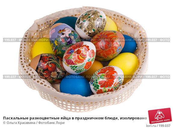 Пасхальные разноцветные яйца в праздничном блюде, изолировано, фото № 199037, снято 7 апреля 2007 г. (c) Ольга Красавина / Фотобанк Лори