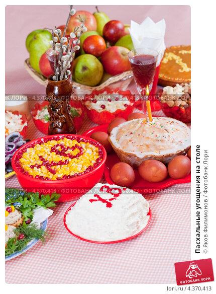 Купить «Пасхальные угощения на столе», фото № 4370413, снято 10 марта 2011 г. (c) Яков Филимонов / Фотобанк Лори