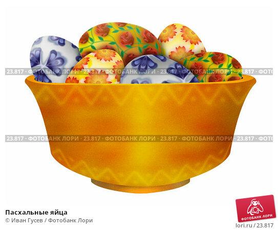 Купить «Пасхальные яйца», фото № 23817, снято 23 апреля 2018 г. (c) Иван Гусев / Фотобанк Лори