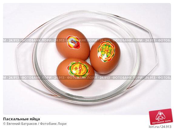 Пасхальные яйца, фото № 24913, снято 19 марта 2007 г. (c) Евгений Батраков / Фотобанк Лори