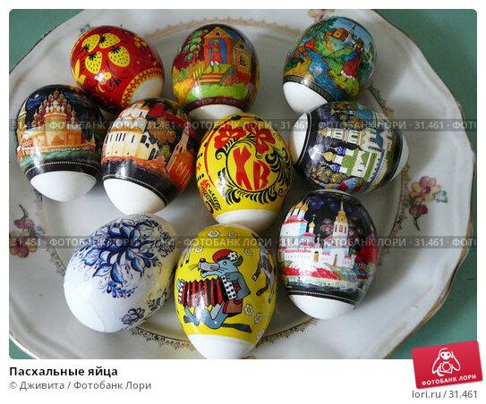 Купить «Пасхальные яйца», фото № 31461, снято 7 апреля 2007 г. (c) Дживита / Фотобанк Лори