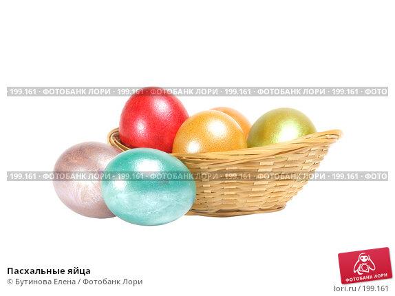 Купить «Пасхальные яйца», фото № 199161, снято 11 февраля 2008 г. (c) Бутинова Елена / Фотобанк Лори