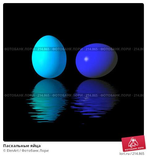 Пасхальные яйца, иллюстрация № 214865 (c) ElenArt / Фотобанк Лори