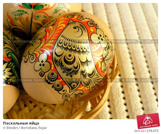 Пасхальные яйца, фото № 218673, снято 30 мая 2017 г. (c) ElenArt / Фотобанк Лори