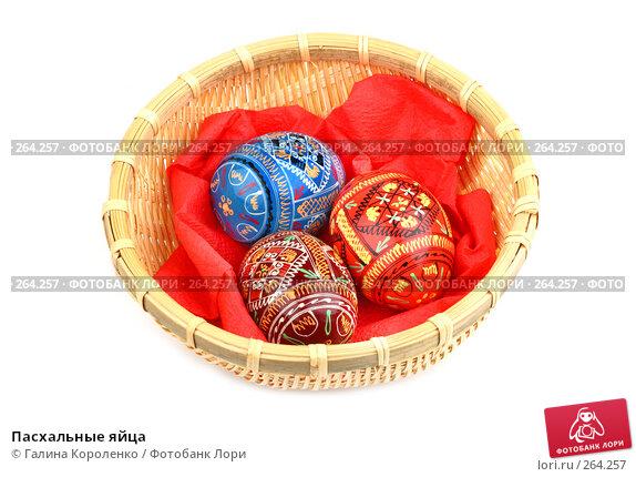 Купить «Пасхальные яйца», фото № 264257, снято 24 марта 2008 г. (c) Галина Короленко / Фотобанк Лори