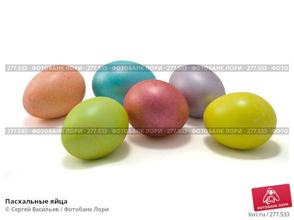 Пасхальные яйца, фото № 277533, снято 27 апреля 2008 г. (c) Сергей Васильев / Фотобанк Лори