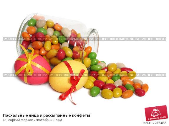 Пасхальные яйца и рассыпанные конфеты, фото № 216033, снято 2 марта 2008 г. (c) Георгий Марков / Фотобанк Лори
