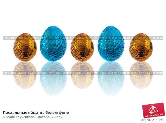 Пасхальные яйца  на белом фоне, фото № 213193, снято 20 февраля 2008 г. (c) Майя Крученкова / Фотобанк Лори
