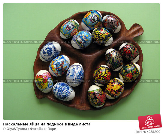 Пасхальные яйца на подносе в виде листа, фото № 288909, снято 26 апреля 2008 г. (c) Olya&Tyoma / Фотобанк Лори