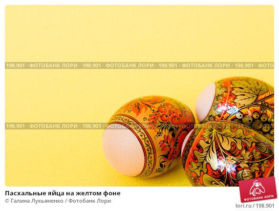 Пасхальные яйца на желтом фоне, фото № 198901, снято 10 февраля 2008 г. (c) Галина Лукьяненко / Фотобанк Лори