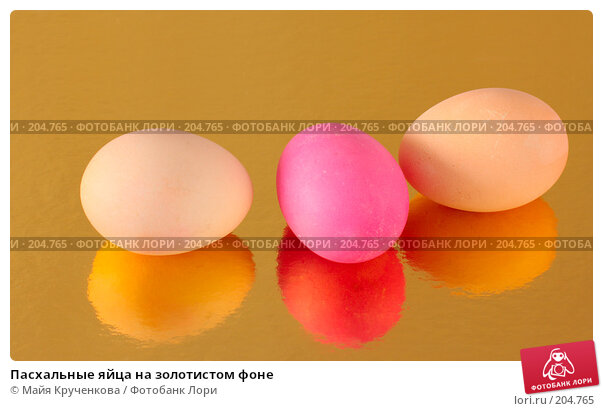 Купить «Пасхальные яйца на золотистом фоне», фото № 204765, снято 18 февраля 2008 г. (c) Майя Крученкова / Фотобанк Лори