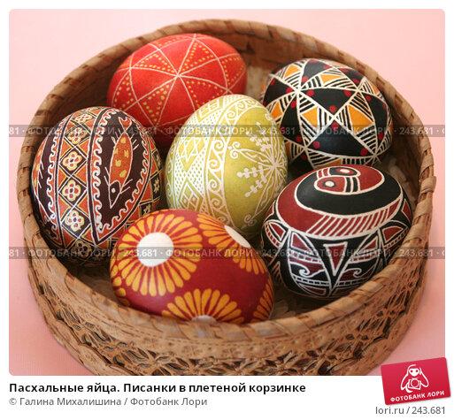 Пасхальные яйца. Писанки в плетеной корзинке, фото № 243681, снято 3 апреля 2005 г. (c) Галина Михалишина / Фотобанк Лори