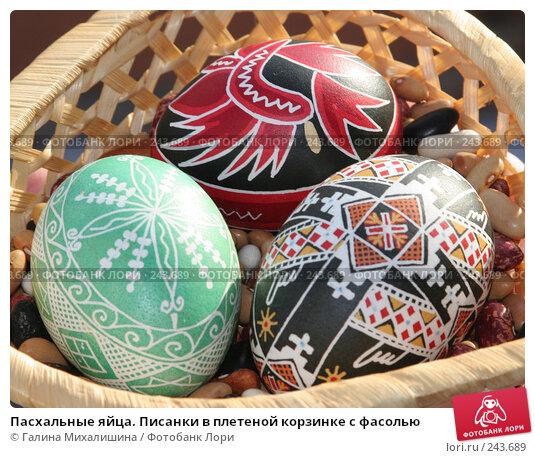 Пасхальные яйца. Писанки в плетеной корзинке с фасолью, фото № 243689, снято 3 апреля 2005 г. (c) Галина Михалишина / Фотобанк Лори