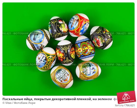 Купить «Пасхальные яйца, покрытые декоративной пленкой, на зеленом  фоне. Крупный план», фото № 766621, снято 20 марта 2009 г. (c) Vitas / Фотобанк Лори
