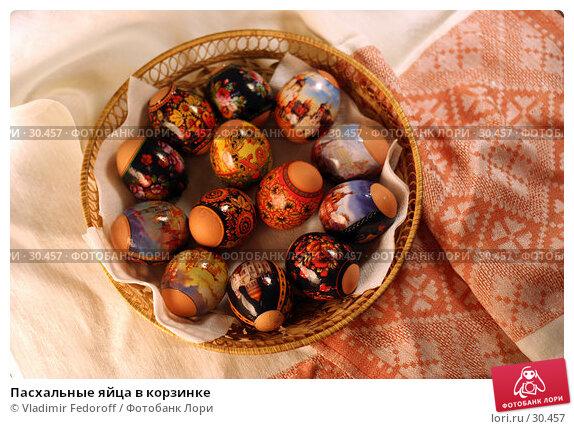 Пасхальные яйца в корзинке, фото № 30457, снято 6 апреля 2007 г. (c) Vladimir Fedoroff / Фотобанк Лори