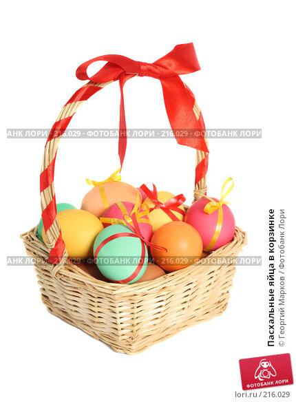 Пасхальные яйца в корзинке, фото № 216029, снято 2 марта 2008 г. (c) Георгий Марков / Фотобанк Лори