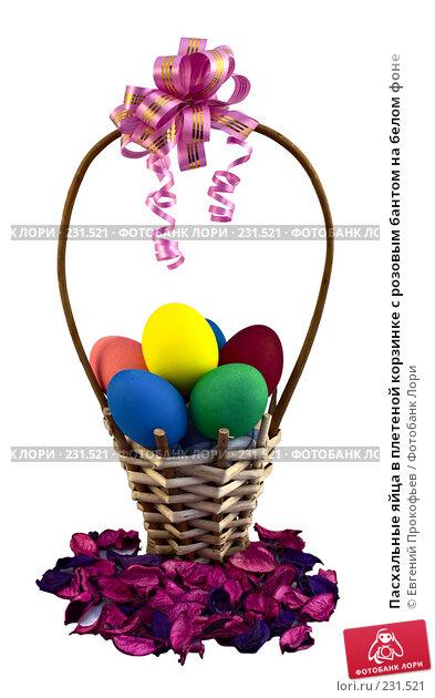 Пасхальные яйца в плетеной корзинке с розовым бантом на белом фоне, фото № 231521, снято 23 марта 2008 г. (c) Евгений Прокофьев / Фотобанк Лори