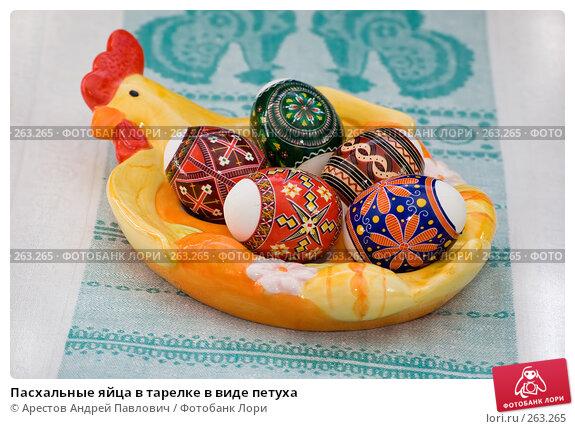 Пасхальные яйца в тарелке в виде петуха, фото № 263265, снято 26 апреля 2008 г. (c) Арестов Андрей Павлович / Фотобанк Лори