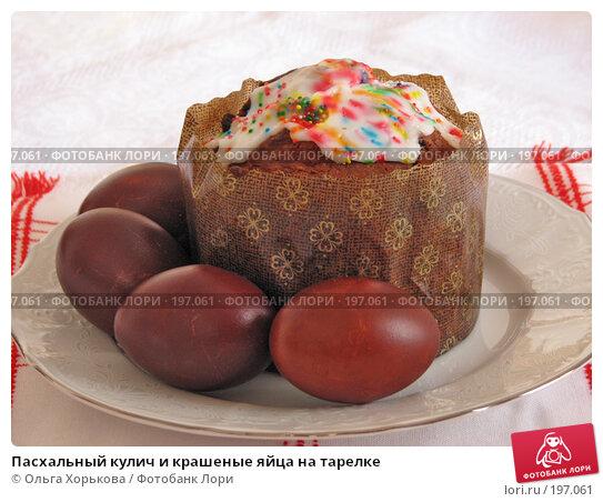 Пасхальный кулич и крашеные яйца на тарелке, фото № 197061, снято 8 апреля 2007 г. (c) Ольга Хорькова / Фотобанк Лори