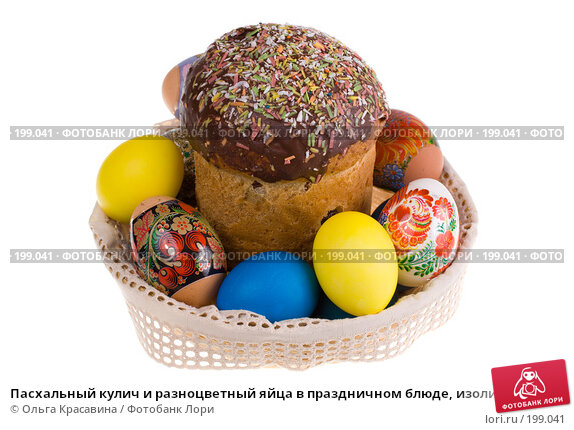 Купить «Пасхальный кулич и разноцветный яйца в праздничном блюде, изолировано», фото № 199041, снято 7 апреля 2007 г. (c) Ольга Красавина / Фотобанк Лори