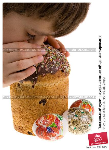Купить «Пасхальный кулич и украшенные яйца, изолировано», фото № 199045, снято 7 апреля 2007 г. (c) Ольга Красавина / Фотобанк Лори
