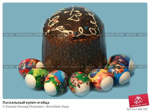 Пасхальный кулич и яйца, фото № 264101, снято 26 апреля 2008 г. (c) Коннов Леонид Петрович / Фотобанк Лори