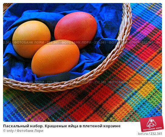 Пасхальный набор. Крашеные яйца в плетеной корзине, фото № 232341, снято 25 января 2007 г. (c) only / Фотобанк Лори