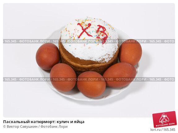Пасхальный натюрморт: кулич и яйца, фото № 165345, снято 27 февраля 2017 г. (c) Виктор Савушкин / Фотобанк Лори