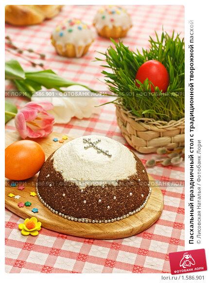 Купить «Пасхальный праздничный стол с традиционной творожной пасхой», эксклюзивное фото № 1586901, снято 26 марта 2010 г. (c) Лисовская Наталья / Фотобанк Лори