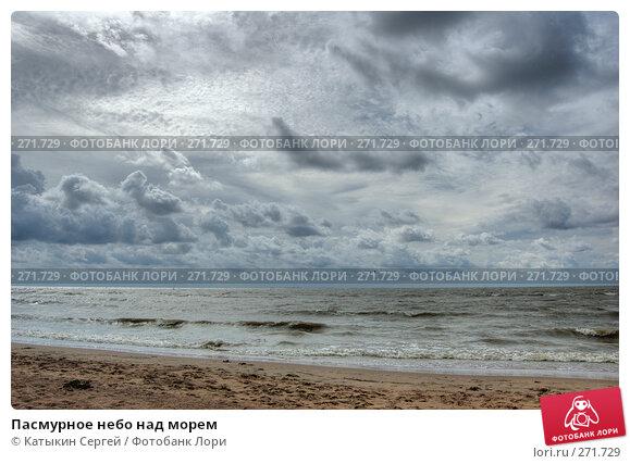 Пасмурное небо над морем, фото № 271729, снято 17 августа 2017 г. (c) Катыкин Сергей / Фотобанк Лори