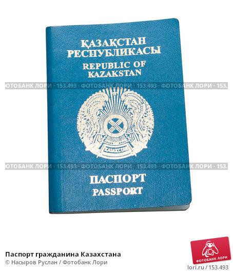 Купить «Паспорт гражданина Казахстана», фото № 153493, снято 3 декабря 2007 г. (c) Насыров Руслан / Фотобанк Лори