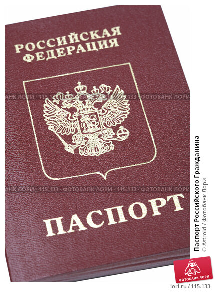 Паспорт Российского Гражданина, фото № 115133, снято 9 марта 2007 г. (c) Astroid / Фотобанк Лори