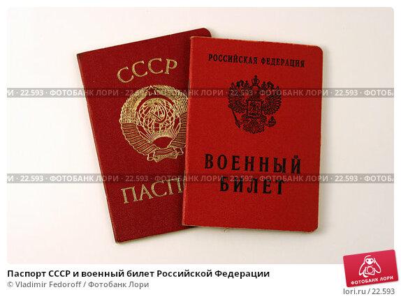 Паспорт СССР и военный билет Российской Федерации, фото № 22593, снято 11 марта 2007 г. (c) Vladimir Fedoroff / Фотобанк Лори