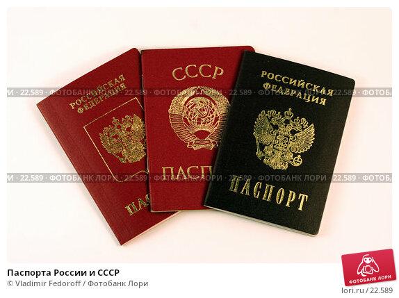 Паспорта России и СССР, фото № 22589, снято 11 марта 2007 г. (c) Vladimir Fedoroff / Фотобанк Лори