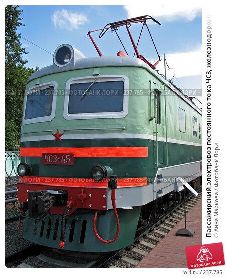 Пассажирский электровоз постоянного тока ЧС3, железнодорожный музей, Москва, фото № 237785, снято 18 июля 2007 г. (c) Анна Маркова / Фотобанк Лори