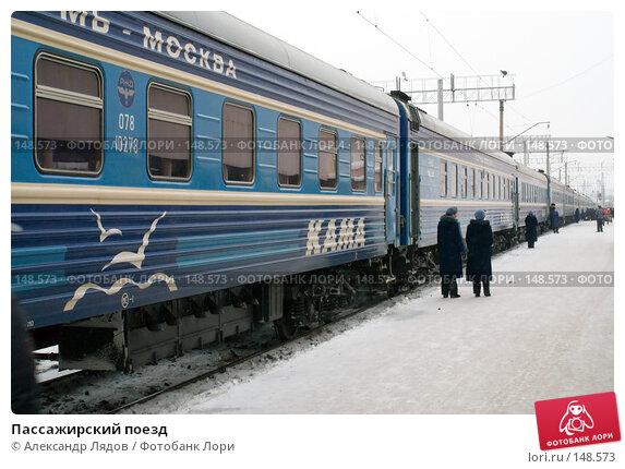 Пассажирский поезд, фото № 148573, снято 15 декабря 2007 г. (c) Александр Лядов / Фотобанк Лори
