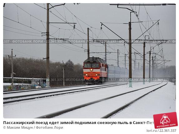 Купить «Пассажирский поезд едет зимой поднимая снежную пыль в Санкт-Петербурге», фото № 22361337, снято 27 февраля 2016 г. (c) Максим Мицун / Фотобанк Лори