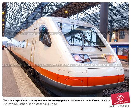 Купить «Пассажирский поезд на железнодорожном вокзале в Хельсинки. Финляндия», фото № 266865, снято 2 января 2007 г. (c) Анатолий Заводсков / Фотобанк Лори